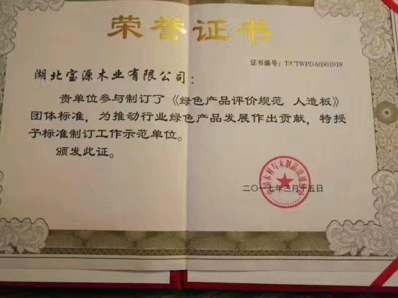 宝源获奖荣誉证书3.15.JPG